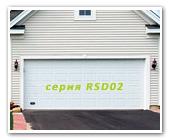 гаражные секционные ворота DoorHan, серия RSD02