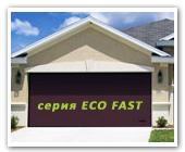 секционные гаражные ворота DoorHan серия ECO FAST